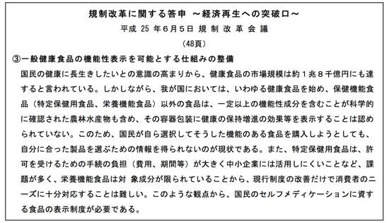 http://www8.cao.go.jp/kisei-kaikaku/kaigi/publication/130605/item1.pdf