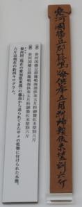 写真3 鮫の楚割の木簡のレプリカ(奈良文化財研究所平城宮跡資料館:2015年12月14日)