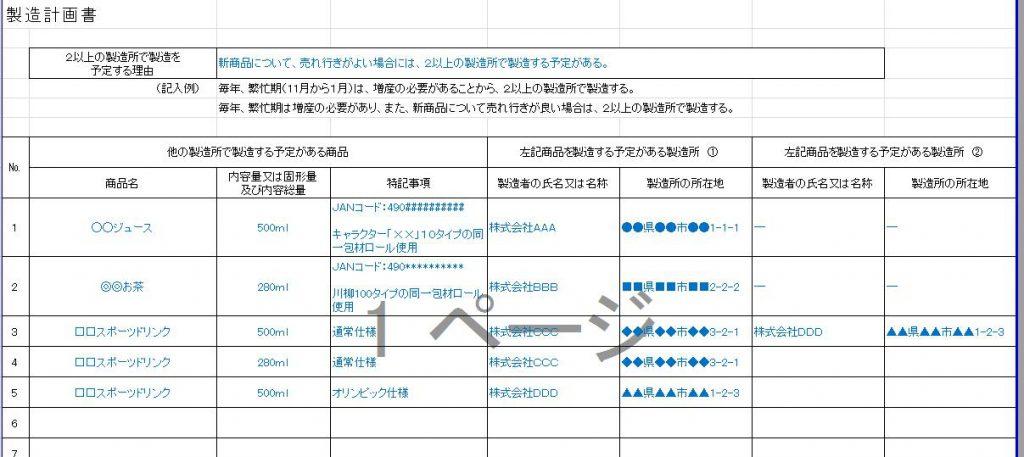 データベース中の製造計画書サンプル