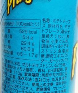 ①プリングルズ 期間限定バジル&ソルト