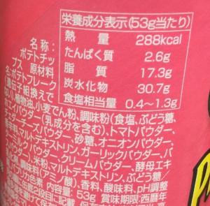 ②プリングルズ 期間限定ピザトースト味