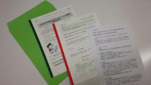 図2. 祖母用封筒の中身:祖母用を意味する緑色の封筒の中に入っているものは、研究説明文書、同意書つき食習慣質問票(赤の帯)、生活習慣質問票(緑の帯)です。質問票の作りや入れ方にもさまざまな裏側がありました。