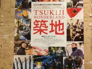写真2  築地東劇にて先行上映後、全国公開