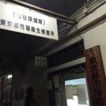 写真5  市場衛生検査所