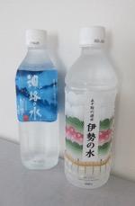 写真7 五十鈴川の地下水を原水とするペットボトル水(2016年7月13日)