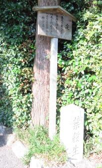 写真4 内宮摂社・奈良波良神社(度会郡玉城町)の制札と禁殺生石(2016年9月2日)
