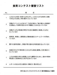 表1 保育所における「食育コンテスト」の審査基準