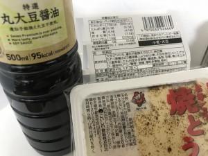 「大豆(遺伝子組換えでない)」などと表示されている豆腐、納豆、しょうゆ
