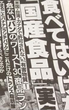 週刊新潮第4弾